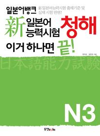 신 일본어 능력시험 이거 하나면 끝! 청해 - N3