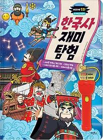 """<font title=""""마법 손전등책 머리에 쏙쏙! 한국사 재미 탐험"""">마법 손전등책 머리에 쏙쏙! 한국사 재미 ...</font>"""