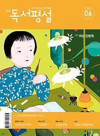 고교 독서평설 (2021/ 6월호)