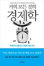 거의 모든 것의 경제학 : 트레이더 김동조의 까칠한 세상 읽기
