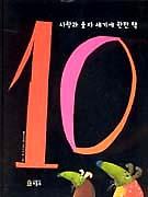 사랑과 숫자 세기에 관한 책 10