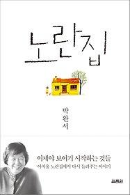 [90일 대여] 노란집