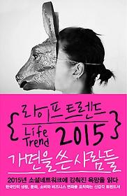 라이프 트렌드 2015 =Life trend 2015 :가면을 쓴 사람들