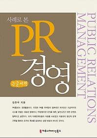사례로 본 PR 경영 (큰글씨책)
