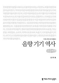 음향 기기 역사 (큰글씨책)