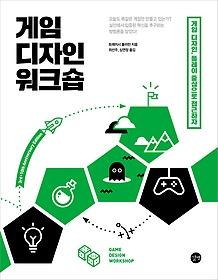 게임 디자인 워크숍 (10주년 개정 3판)