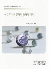 이주자가 본 한국의 정책과 제도