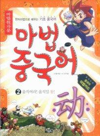 마법천자문 마법중국어 2