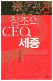 창조의 CEO, 세종