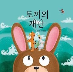 토끼의 재판 (빅북)
