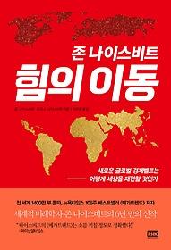 (존 나이스비트) 힘의 이동 : 새로운 글로벌 경제벨트는 어떻게 세상을 재편할 것인가