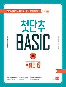 쎄듀 첫단추 BASIC 독해편 2