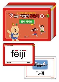 """<font title=""""NEW 맛있는 어린이 중국어 0 플래시카드 (첫걸음)"""">NEW 맛있는 어린이 중국어 0 플래시카드 (...</font>"""