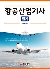 2020 항공산업기사 필기