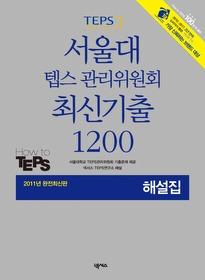 """<font title=""""서울대 텝스 관리위원회 최신기출 1200 해설집"""">서울대 텝스 관리위원회 최신기출 1200 해...</font>"""