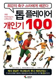 톱 플레이어 개인기 100
