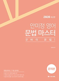 """<font title=""""2020 ACL 안미정 영어 문법 마스터 - 문제편"""">2020 ACL 안미정 영어 문법 마스터 - 문제...</font>"""