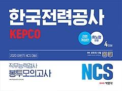 """<font title=""""2020 하반기 NCS 한국전력공사 (KEPCO) 직무능력검사 봉투모의고사 4회분"""">2020 하반기 NCS 한국전력공사 (KEPCO) 직...</font>"""