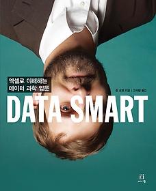 데이터 스마트 Data Smart