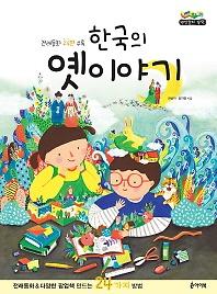 한국의 옛 이야기