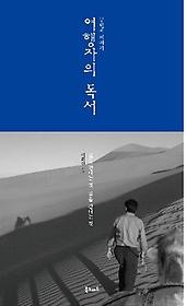 여행자의 독서 두번째 이야기