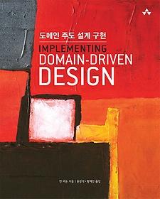 """<font title=""""도메인 주도 설계 구현 Implementing Domain-Driven Design"""">도메인 주도 설계 구현 Implementing Domai...</font>"""