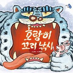 호랑이 꼬리 낚시 (빅북)