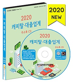 2020 캐피탈 대출업계 주소록 CD