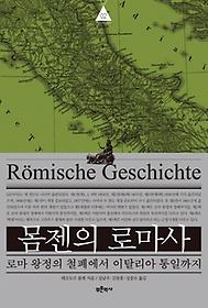 몸젠의 로마사 2
