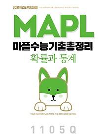 "<font title=""MAPL 마플 수능기출총정리 확률과 통계 (2020)"">MAPL 마플 수능기출총정리 확률과 통계 (20...</font>"