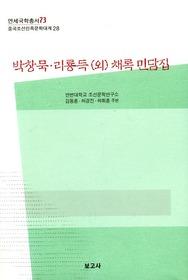박창묵 리룡득 (외) 채록 민담집