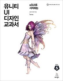 uGUI로 시작하는 유니티 UI 디자인 교과서