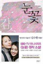 눈꽃 - SBS 드라마 눈꽃 원작소설 (양장)