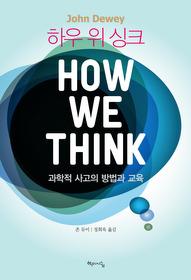 하우 위 싱크 HOW WE THINK