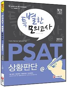 PSAT 특별한 모의고사 - 상황판단 (2015)