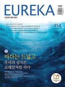 월간 유레카 9월호 454호