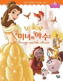 "<font title=""디즈니 프린세스 오리지널 스토리 - 미녀와 야수"">디즈니 프린세스 오리지널 스토리 - 미녀와...</font>"