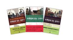 하룻밤에 읽는 동양사 세트