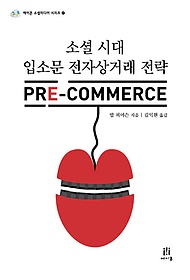 """<font title=""""소셜 시대 입소문 전자상거래 전략 PRE-Commerce"""">소셜 시대 입소문 전자상거래 전략 PRE-Com...</font>"""