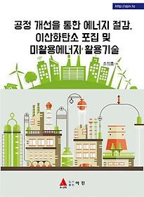 "<font title=""공정 개선을 통한 에너지 절감, 이산화탄소 포집 및 미활용에너지 활용기술"">공정 개선을 통한 에너지 절감, 이산화탄소...</font>"