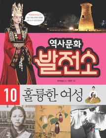 역사문화 발전소 10 - 훌륭한 여성