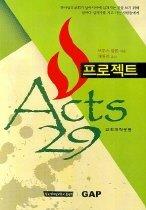 Acts 29 프로젝트