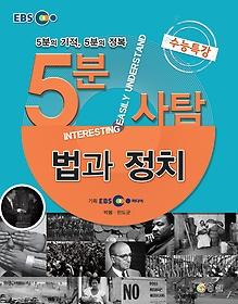 수능특강 5분사탐 법과 정치 (2013)