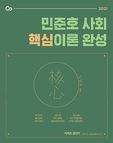 2021 민준호 사회 핵심이론 완성