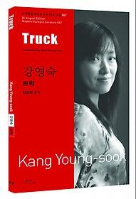 강영숙 - 트럭 Truck