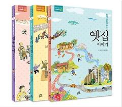 어린이를 위한 인성동화 시리즈 1~3권 패키지(전3권)