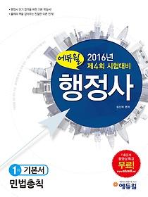 2016 에듀윌 행정사 1차 기본서 - 민법총칙