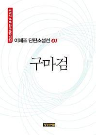 구마검 - 이해조 단편소설선 01
