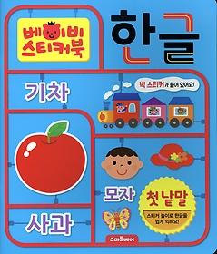 베이비 스티커북 한글 - 첫 낱말