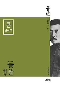들풀 (큰글자책)